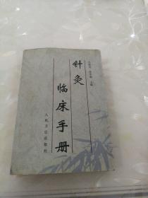 针灸临床手册
