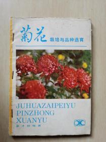 菊花栽培与品种选育 +菊花栽培(2册)装订