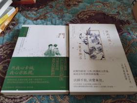 夏目漱石作品《从此以后》《门》两册合售,以图为准