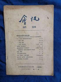 会讯 (1959年4月 第3期 )