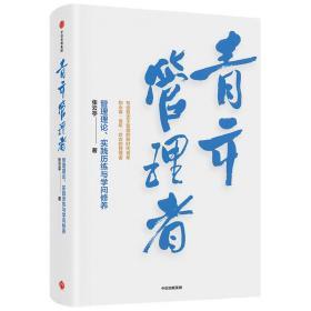 青年管理者张云亭著中信出版社