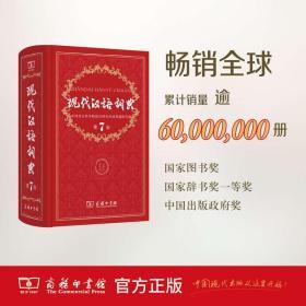 商务印书馆官方正版 现代汉语词典 第7版 中小学工具书 新版现代汉语词典 第七版