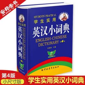 正版 英汉词典学生实用英汉小词典小本便携第4版高中初中小学生英语英文英汉双解词典字典最新版高中生初中生中学生工具便携口袋书