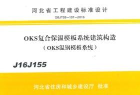 河北省工程建设标准设计 J16J155 OKS复合保温模板系统建筑构造 河北建筑设计研究院有限责任公司 河北省住房和城乡建设厅