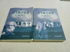 古今数学思想(全四册)