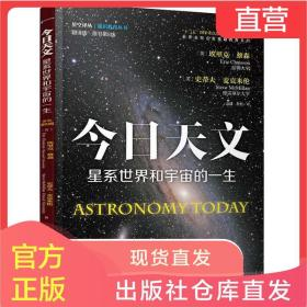 正版 现在天文 星系世界和宇宙的一生   青少年科普书 宇宙百科