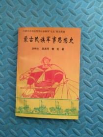 蒙古民族军事思想史