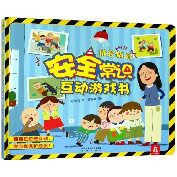 儿童成长必读常识系列:安全常识互动游戏书