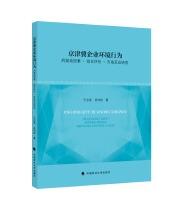 京津冀企业环境行为的驱动因素·综合评价·市场反应研究