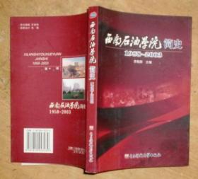 西南石油学院简史:1958~2003(32开本)