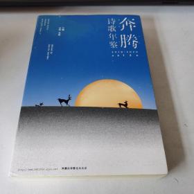 奔腾 诗歌年鉴(2019-2020)
