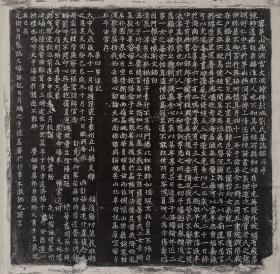 唐故刘致柔墓志铭