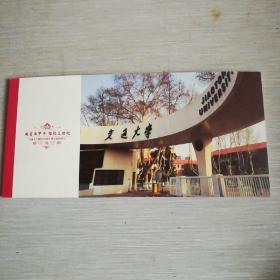 明信片——交通大学(交通大学建校120周年暨迁校60周年)