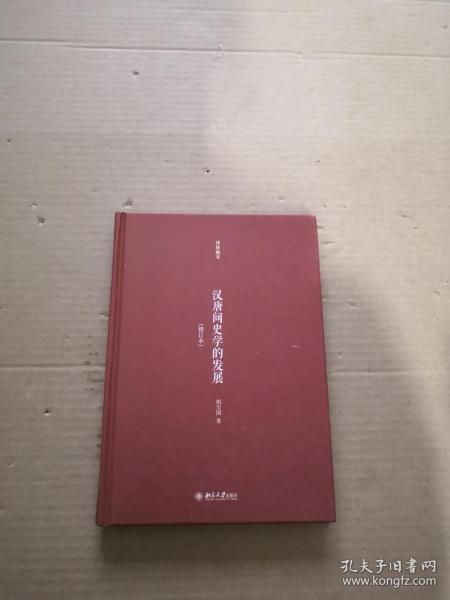 汉唐间史学的发展(修订版)