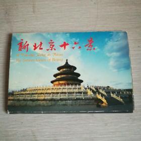 明信片——新北京十六景
