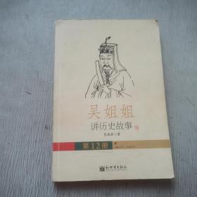 吴姐姐讲历史故事(第12册):明1368年-1643年