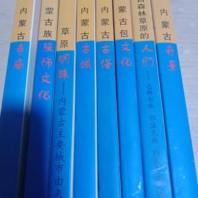 内蒙古旅游文化丛书