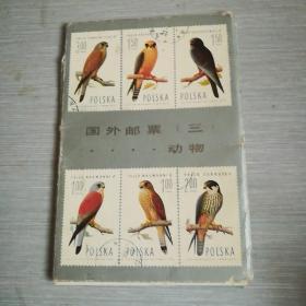 明信片——国外邮票(三)动物〔11张〕
