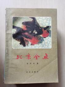 北京金鱼(增订本)