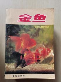 金鱼 金盾出版社