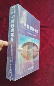中国铁建年鉴2018 正版塑封图书