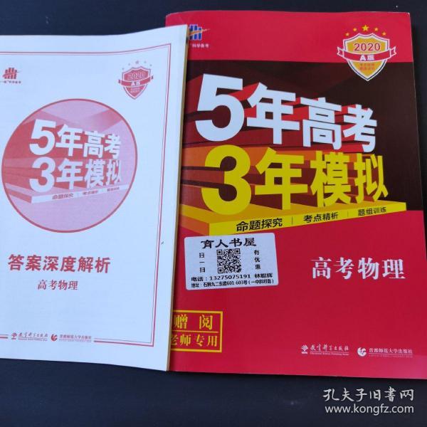 5年高考3年模拟:高考物理·新课标专用(2016 A版)