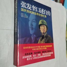 张发奎口述自传(国民党陆军总司令回忆录)
