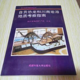 四川地质考察路线丛书:自贡恐龙和川南岩溶地质考察指南(中英文对照,插页8)