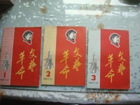 文艺革命(创刊号、第二期、第三期  1/2/3  附赠一张毛像)