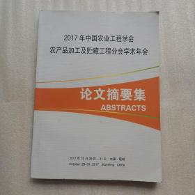2017年中国农业工程学会农产品加工及贮藏工程分会学术年会