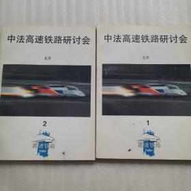 中法高速铁路研讨会(1,2)【合售】