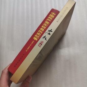 【中国共产党左权县历史纪事 1949.10-2006.12 】【左权印象】【合售】