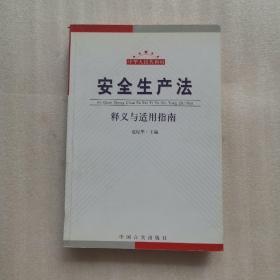 中华人民共和国安全生产法释义与适用指南