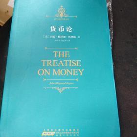 货币论:时代经典文库系列