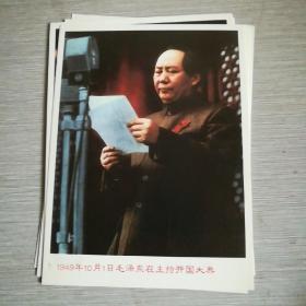 明信片——毛泽东诗词(塑料袋装一套七张)
