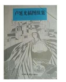 卢延光插图续集 卢延光 安徽美术出版社 9787539800028