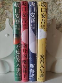 坂口安吾作品系列(全4册)不连续杀人事件 盛开的樱花林下 堕落论 安吾人生谈