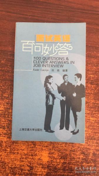 面试英语百问妙答