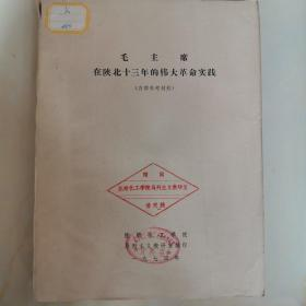 毛主席在陕北13年的伟大革命实践(红色文献 毛主席在陕北)
