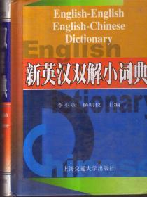 新英汉双解小词典(精装)