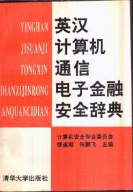 英汉计算机通信电子金融安全辞典