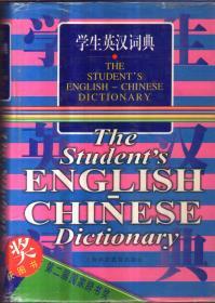 学生英汉词典(精装)