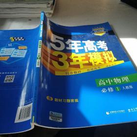 曲一线科学备考·5年高考3年模拟:高中物理(必修1 RJ 高中同步 新课标)