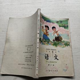 全日制十年制小学课本语文 第二册 1978年上海1版1印 有划线笔记