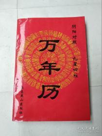 万年历(阴阳对照 九星四柱)