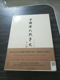 中国历代战争史(第18册):太平天国