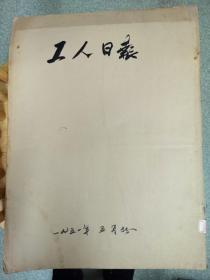 工人日报 1951年5月份合订本