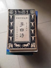 学生国学丛书 李白诗