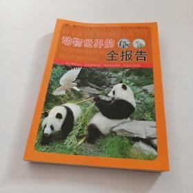 直通科普大世界阅读丛书·科学知识游览车:动物世界的全报告