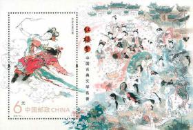 2014-13古典文学名著-红楼梦(一)邮票 小型张 邮局正品